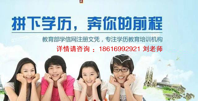 上海浦东本科学历 周浦自学提升学历去哪里考