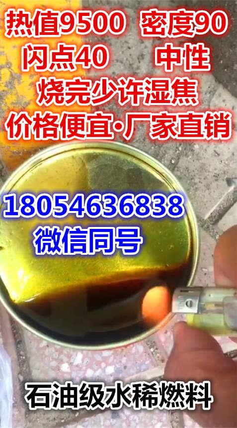 山东淄博出高质量10000热值石油烧火油良心生产厂家