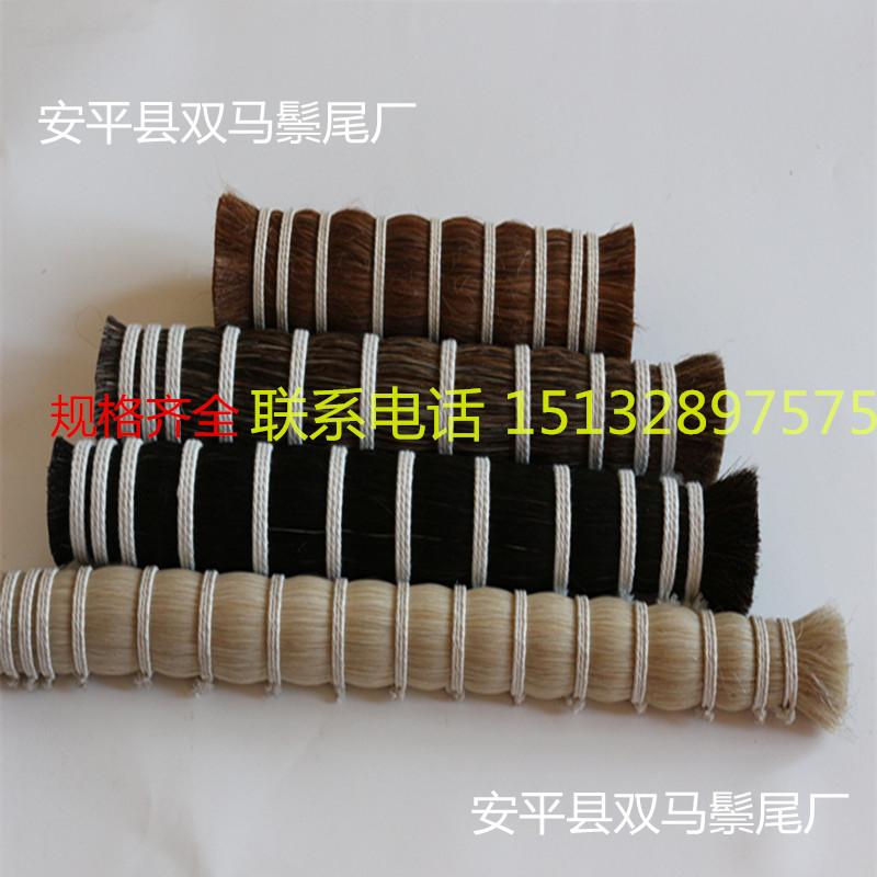 中国大型马尾毛厂 直销制刷琴弓编鸟套马尾毛