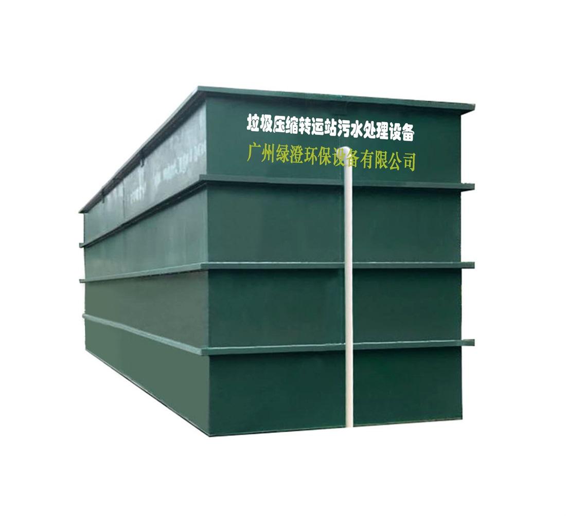 垃圾压缩站中转站一体化污水处理设备中水回用装置