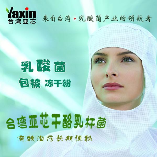 干酪乳杆菌 乳酸菌 保健品 食品添加剂 台湾亚芯品牌