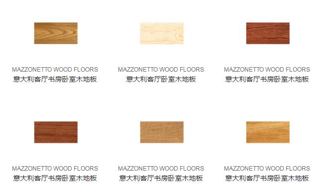 """MAZZONETTO WOOD FLOORS""""自然""""环保地板"""
