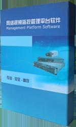 深圳君成软件厂家直供互联网视频监控平台软件