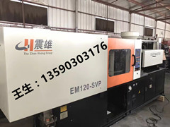 出售2013年二手震雄震德注塑机EM120SVP原装伺服注塑机一批