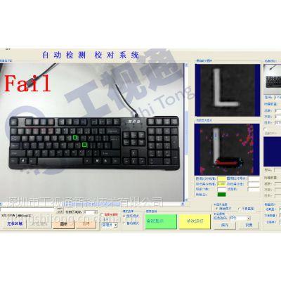 键盘外观瑕疵丝印不良AOI检测仪