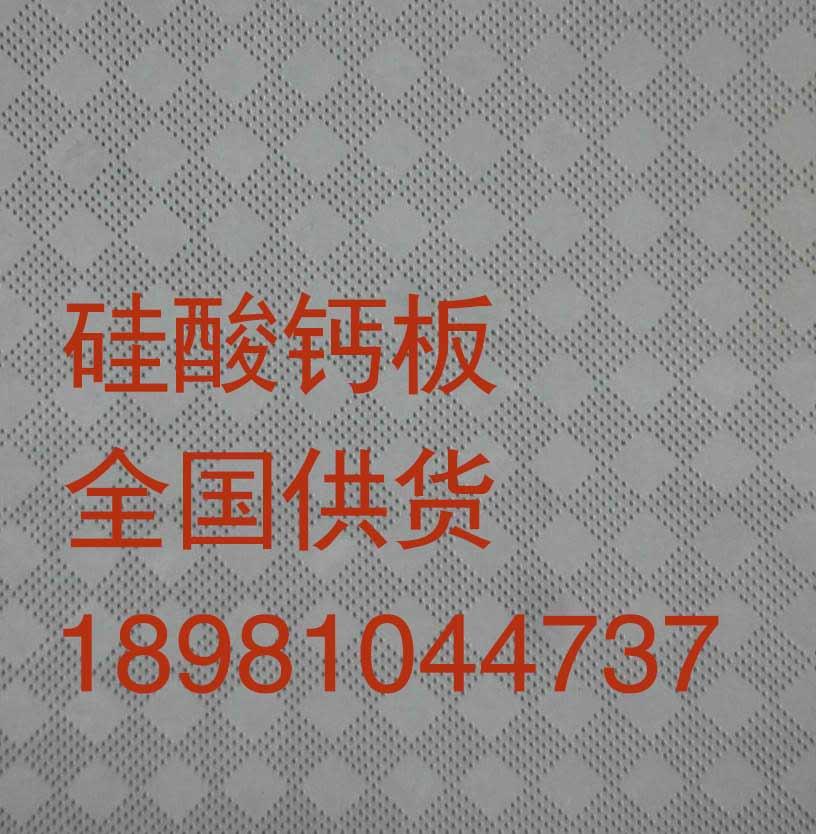 资阳硅酸钙板隔墙板材价格保温防火不燃板批发18981