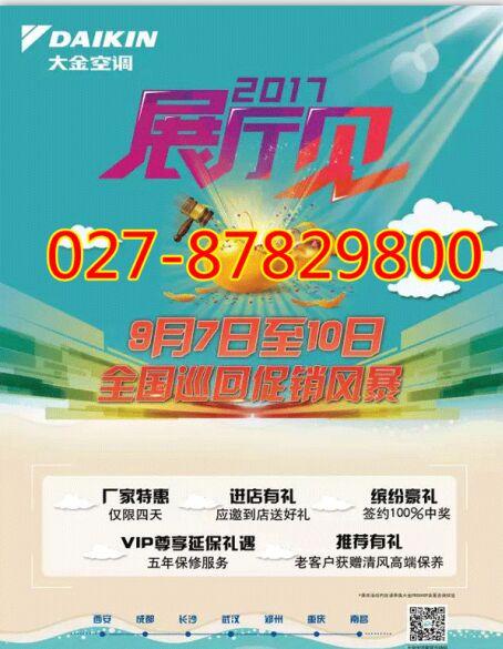 武汉大金中央空调2017年9月展厅见