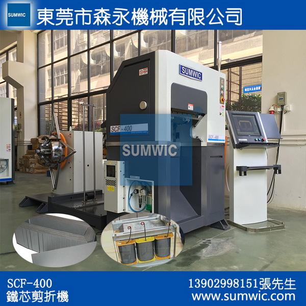 广东SCF-400数控折角铁芯机