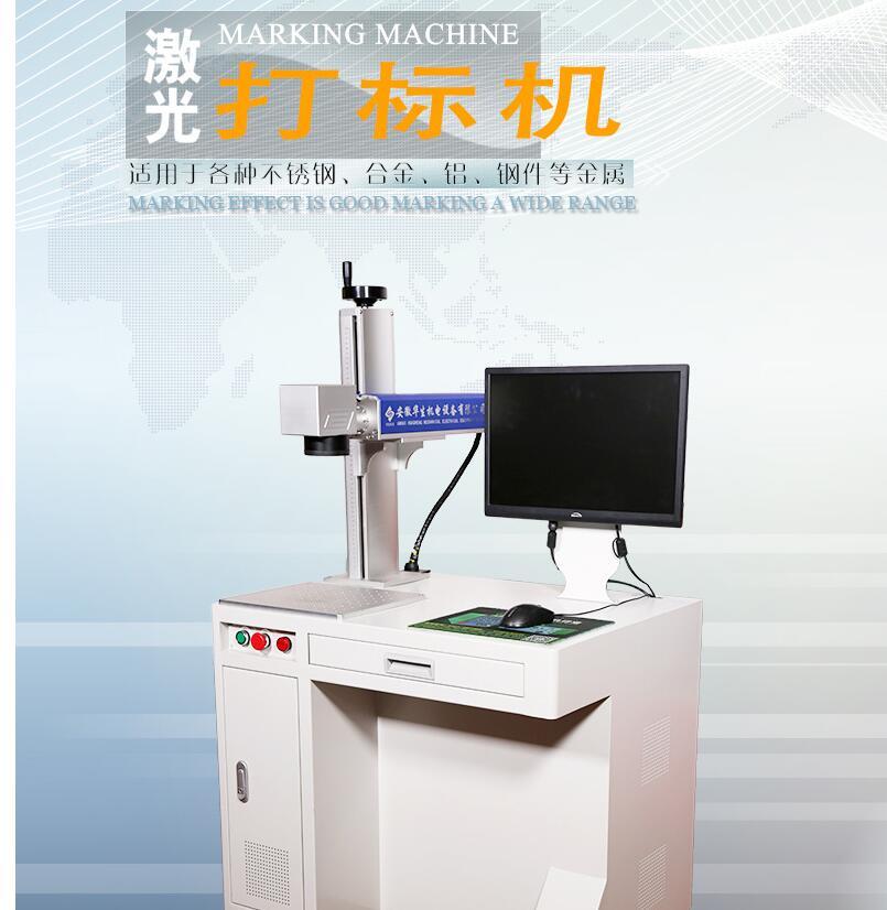 供应华生激光打标机适用医疗机械各行各业