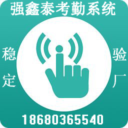 """深圳""""强鑫泰考勤软件""""功能逆天不用手工排班全自动排班"""