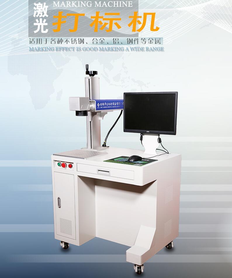 广州光纤激光打标机华生HSMFP-20W工于精细 细啄高效