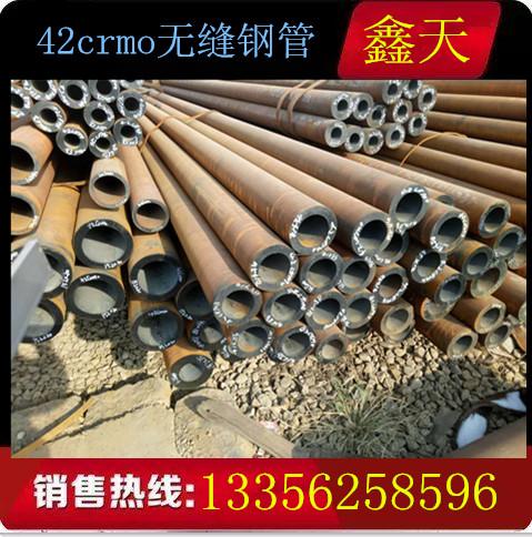 现货销售16mn无缝钢管42crmo合金无缝管