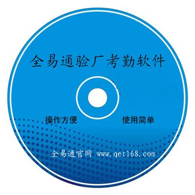 广州好用的人事考勤系统软件带验厂AB账