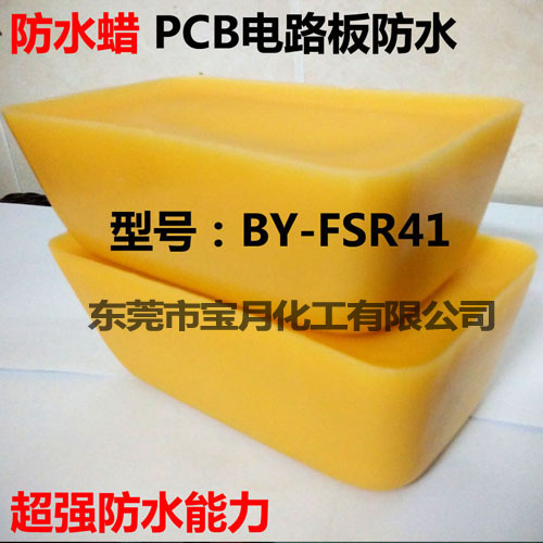密封蜡-工业电子高频蜡-线路板防水蜡BYFSR21
