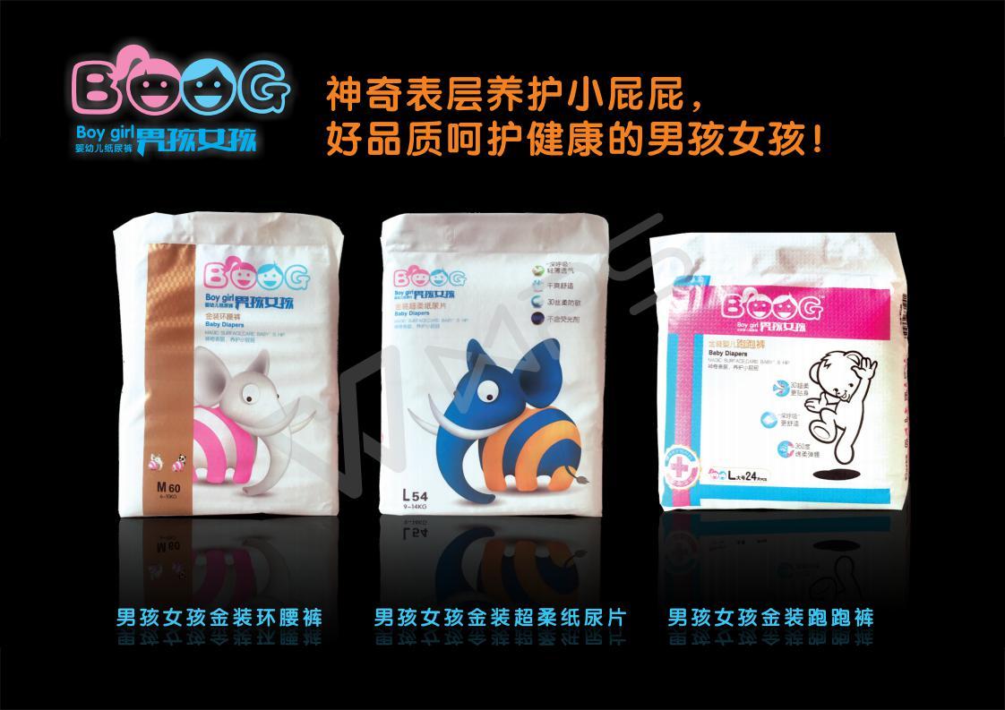 男孩女孩纸尿裤微商代理公司专业提供纸尿裤微商代理