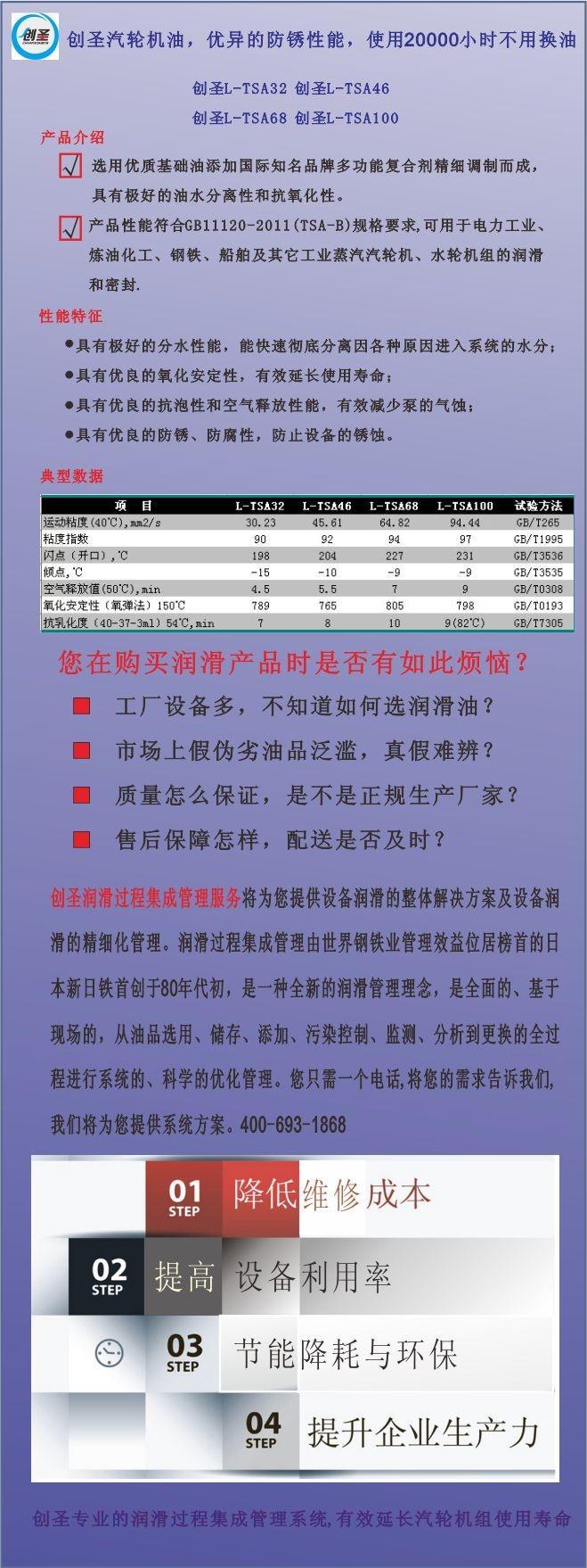 荆州江陵县汽轮机组防锈汽轮机油多少钱 创圣专业生产汽轮机油厂家