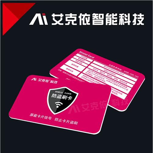 广州专业防盗刷屏蔽卡制作_屏蔽卡的分类有几种