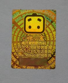 广州防伪标签厂家定制激光VOID防伪商标,镭射防伪标签