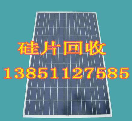 太阳能发电板回收13851127585节能环保