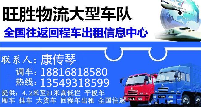 曲江周边的6.8高栏车厢式车联系方式