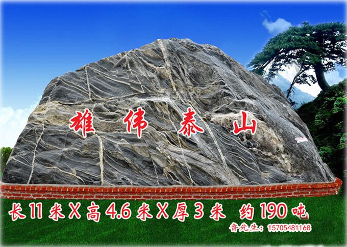 泰山奇石图片 泰山园林景观石 大中小型奇石