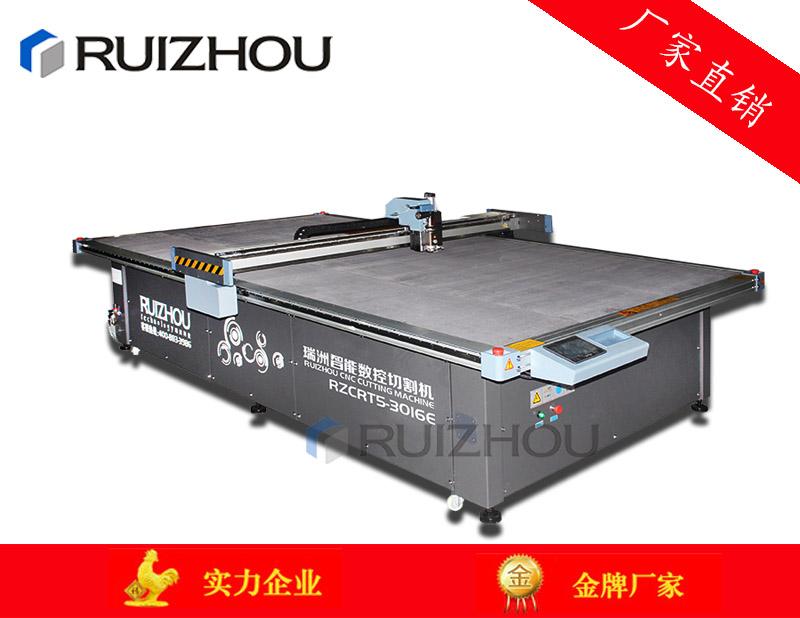 瑞洲科技RZCRT5-3016EF-2H,皮革切割机,数控切割机,数控皮革切割机