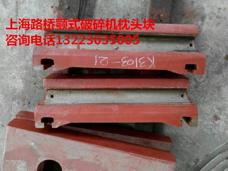 PE750颚式破碎机铸钢枕头块调整座配件厂家