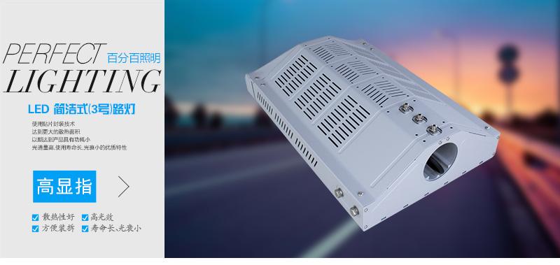 浙江道路照明节能改造工程,方案,价格,百分百照明