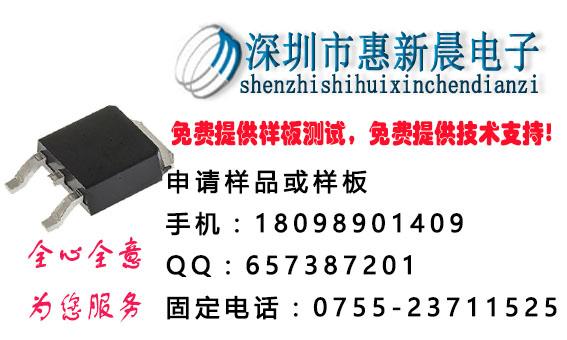 惠新晨HC003N08H替换NCE85H21-HY1908【价格低性能好】