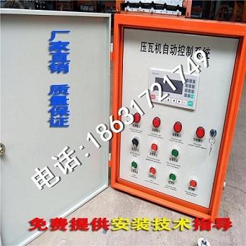 压瓦机配电柜,压瓦机配电箱接线图价格哪家质量好