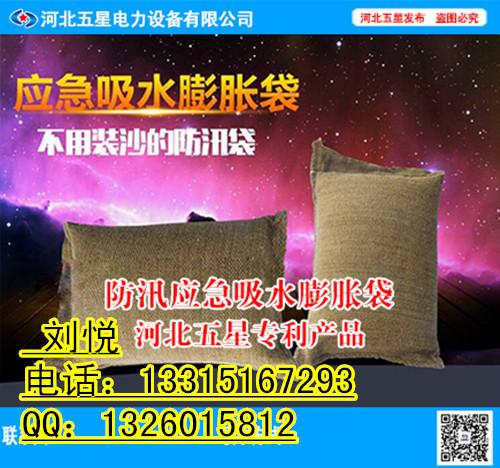 福州防洪堵漏袋—X厂家新货《吸水膨胀袋国庆促销价格》