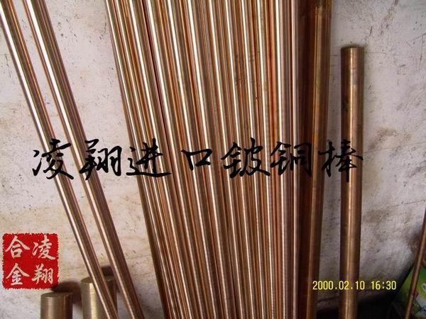 C1720进口铍钴铜 C1720抗暴铍铜棒 C1720耐蚀性铍铜