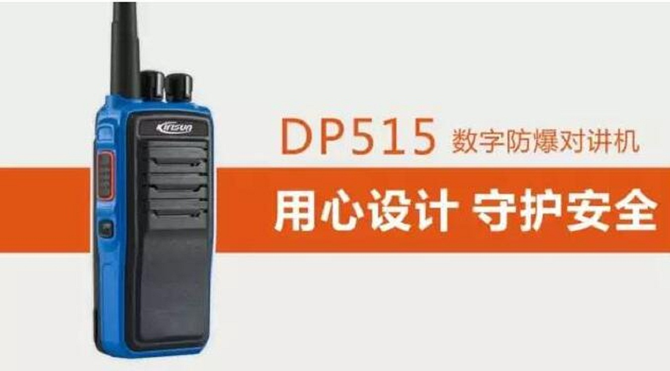供应数字防爆对讲机科立讯dp515
