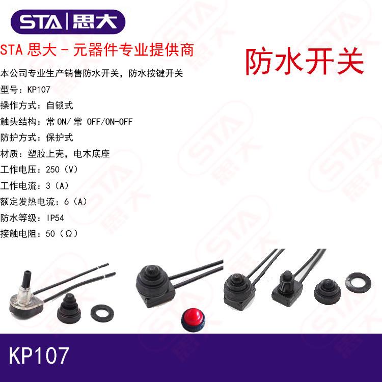 思大供应可配套黑色或红色橡胶防水帽IP54防水等级带线按钮按键开关