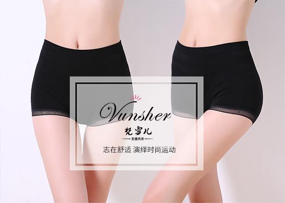 内裤加工,女式内裤生产厂家-义乌尔友针织 17年无缝内衣工厂