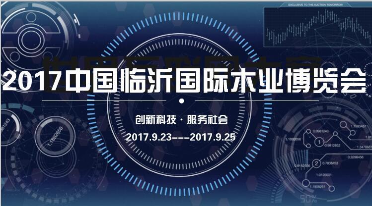 9.23---9.25临沂木博会,海迅邀请您来