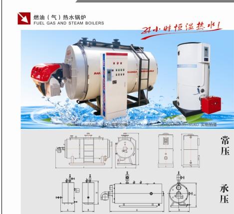大强锅炉节能环保型燃油热水锅炉