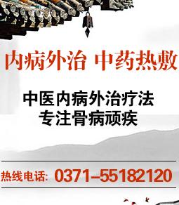 郑州腰肌劳损中医院哪个最好