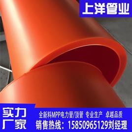 北京mpp电力管厂家 mpp顶管200电力电缆保护管 上洋牌mpp电缆管cpvc电力护套管pe梅花管