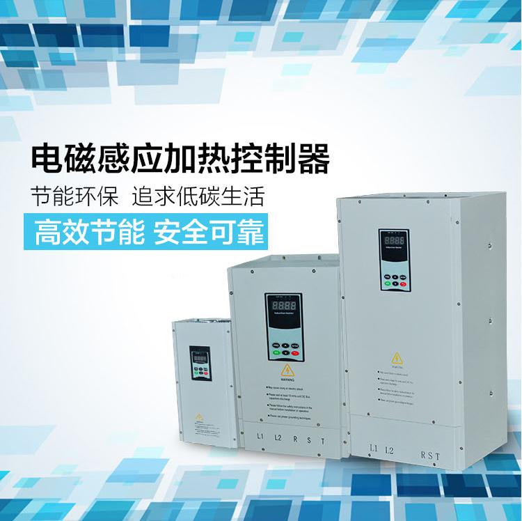 厂家直销干料造粒机电磁感应加热器