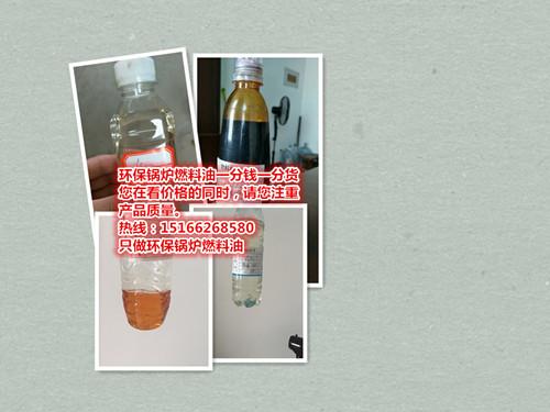 江苏泰州锅炉环保燃料油热值9500厂家月出3000吨价格便宜