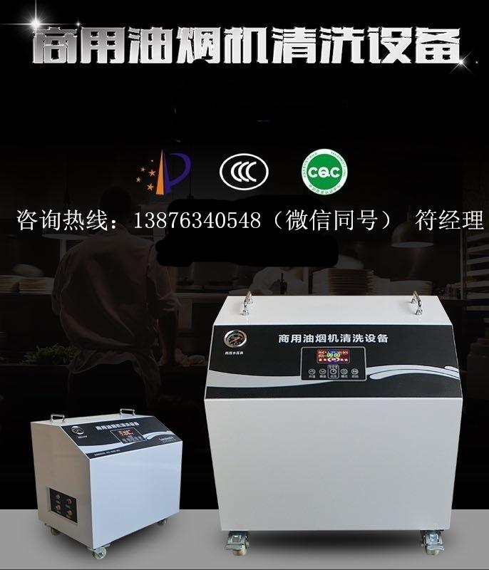 大型商用油烟机清洗设备,湖北油烟机专用清洗设备多少钱