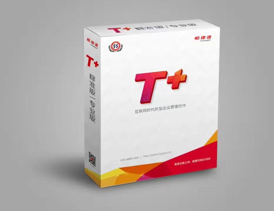 0632-6266111济宁用友软件