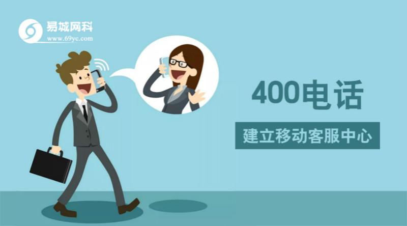 宜昌申请400号码、只需提供资料、易城网科为你服务、简单快捷