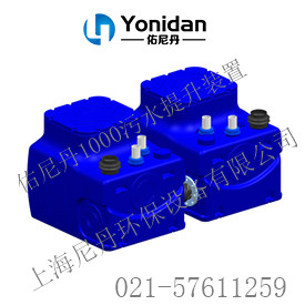 Yonidan1000系列污水提升装置