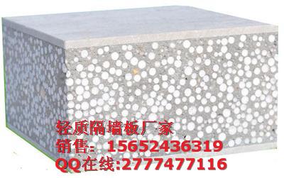 隔断 100mm建筑轻质发泡水泥节能经济保温隔墙板聚苯颗粒夹芯板