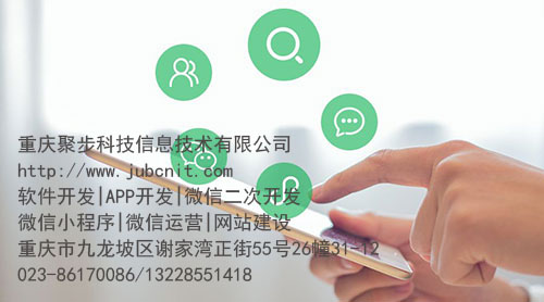 重庆APP开发,重庆APP开发设计,重庆APP用户体
