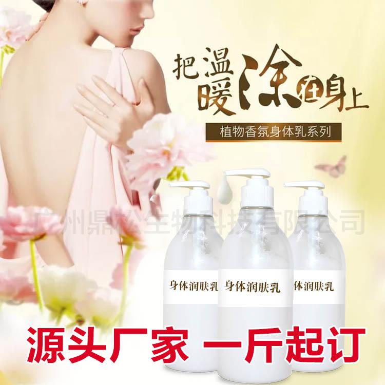 身体润肤乳贴牌OEM加工调理肌肤保湿滋润源头厂家代加工
