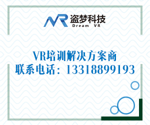 广州VR虚拟现实科技加盟需要多少钱