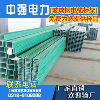 玻璃钢桥架@玻璃钢桥架价格@萍乡玻璃钢桥架生产厂家